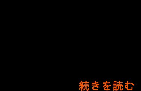 「おぢばがえり」の意味は、「ぢば」へ帰るということです。奈良県天理市にあるこの「ぢば」は人間創造の場所、世界人類のふるさとなのです。だから